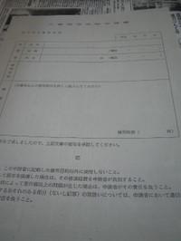 Bunnsyokann_syorui