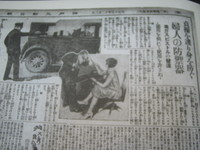 Taisyou15_fujin