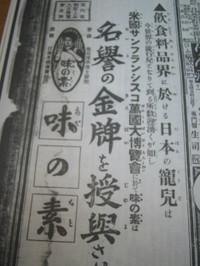Taisyou4_1915_ajinomoto