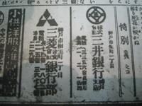 Taisyou4_ginkou