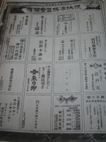 Taisyou4_suzuki